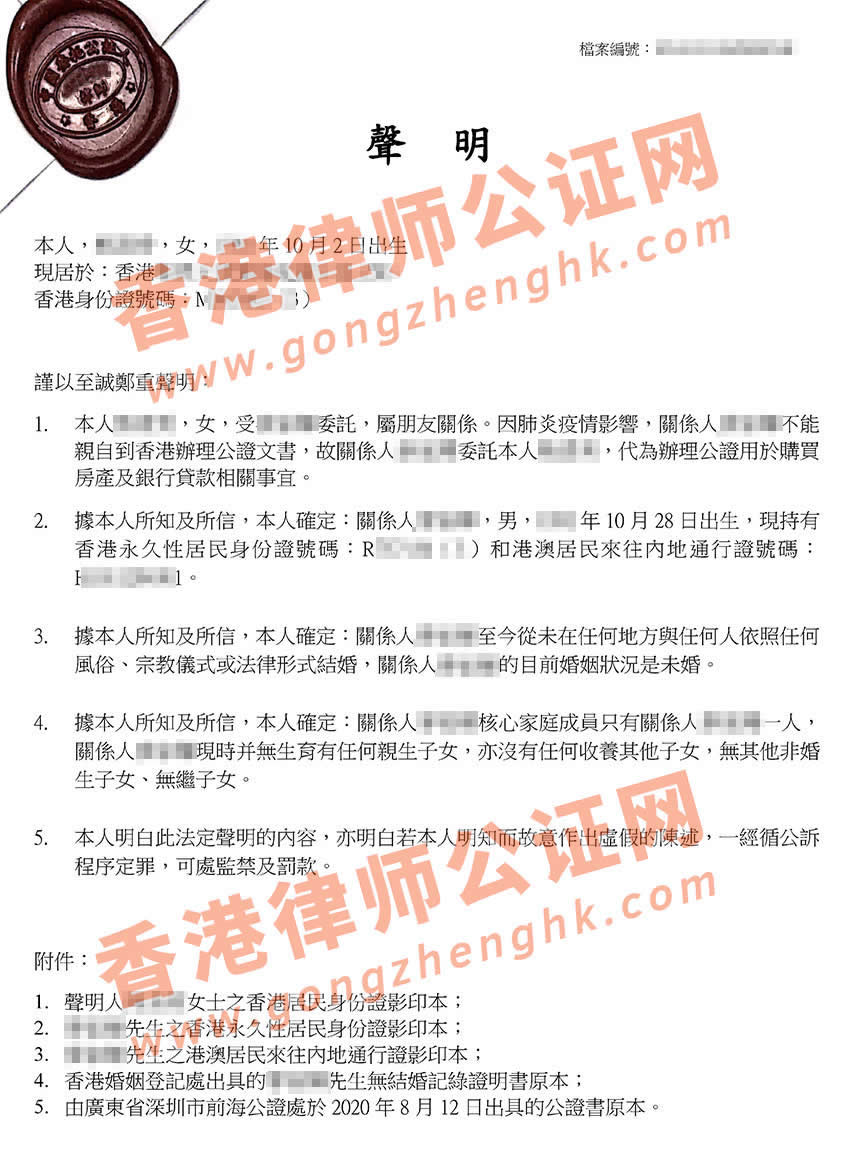 委托代办香港单身证明公证样本