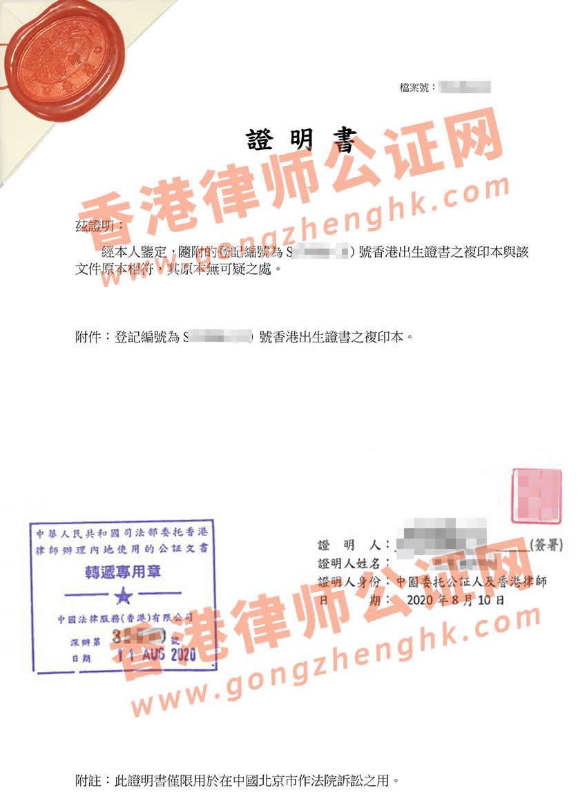 香港出生纸公证用于北京市法院诉讼样本