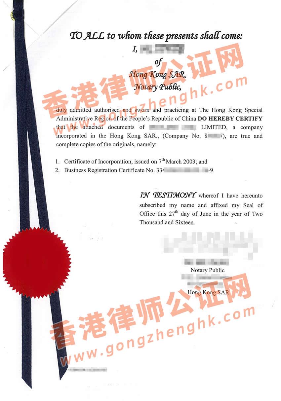 香港公司用于越南设立公司公证样本