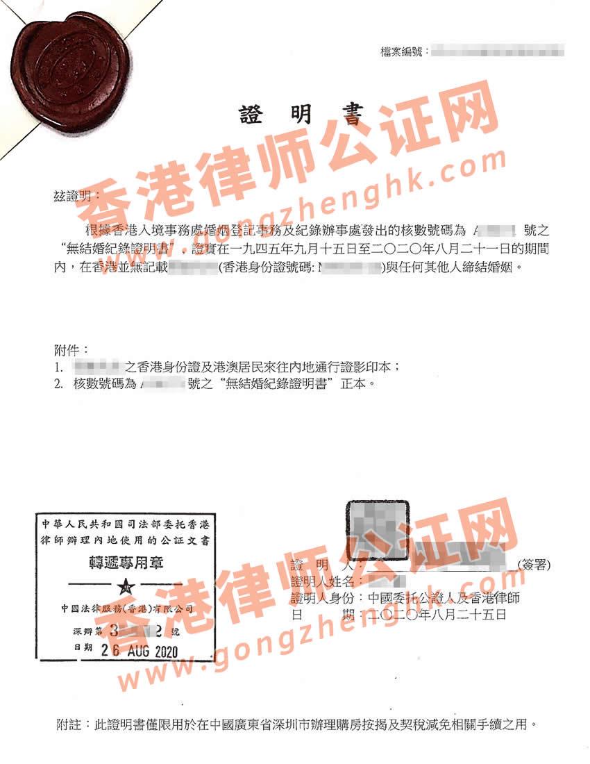 香港单身证明用于内地买房申请减税公证样本