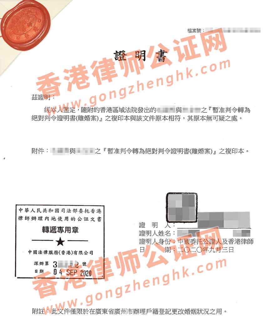 香港离婚证用于内地更改婚姻状况公证样本