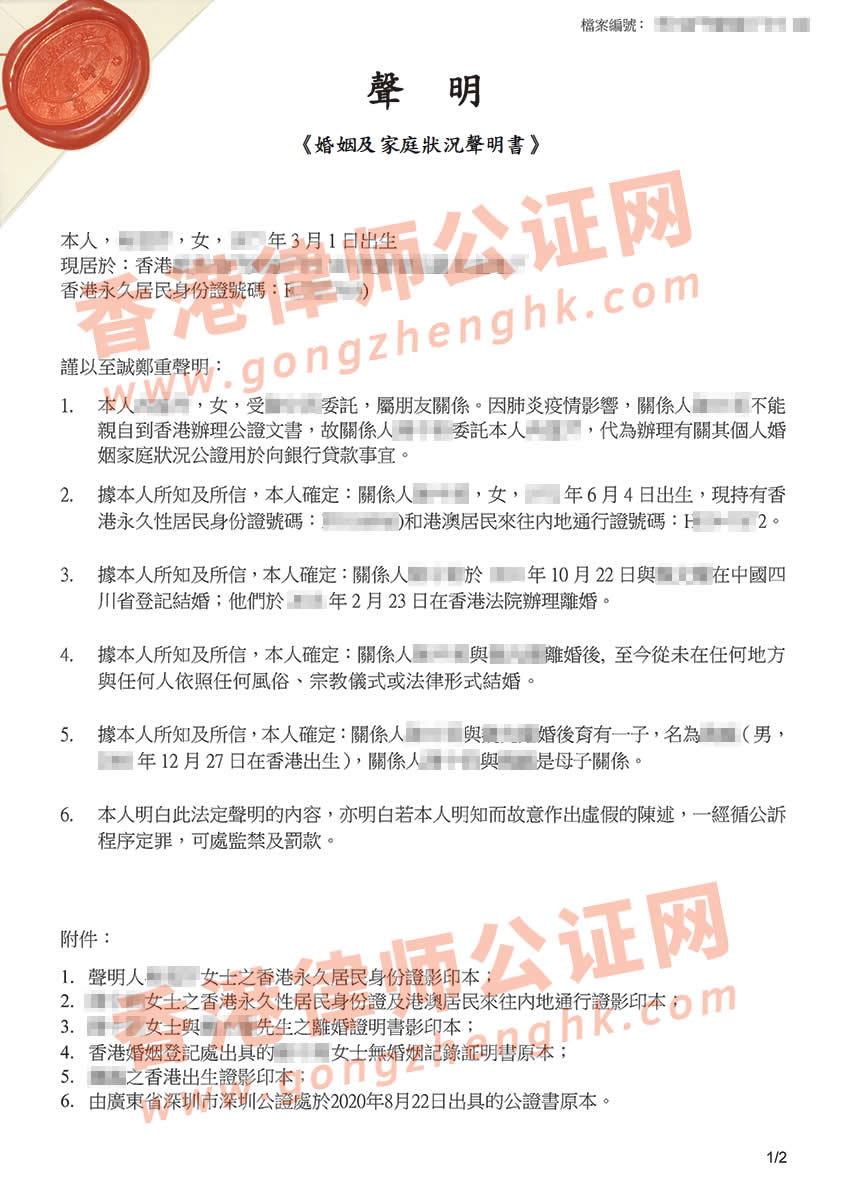 不过港办理香港婚姻及家庭状况声明书公证样本