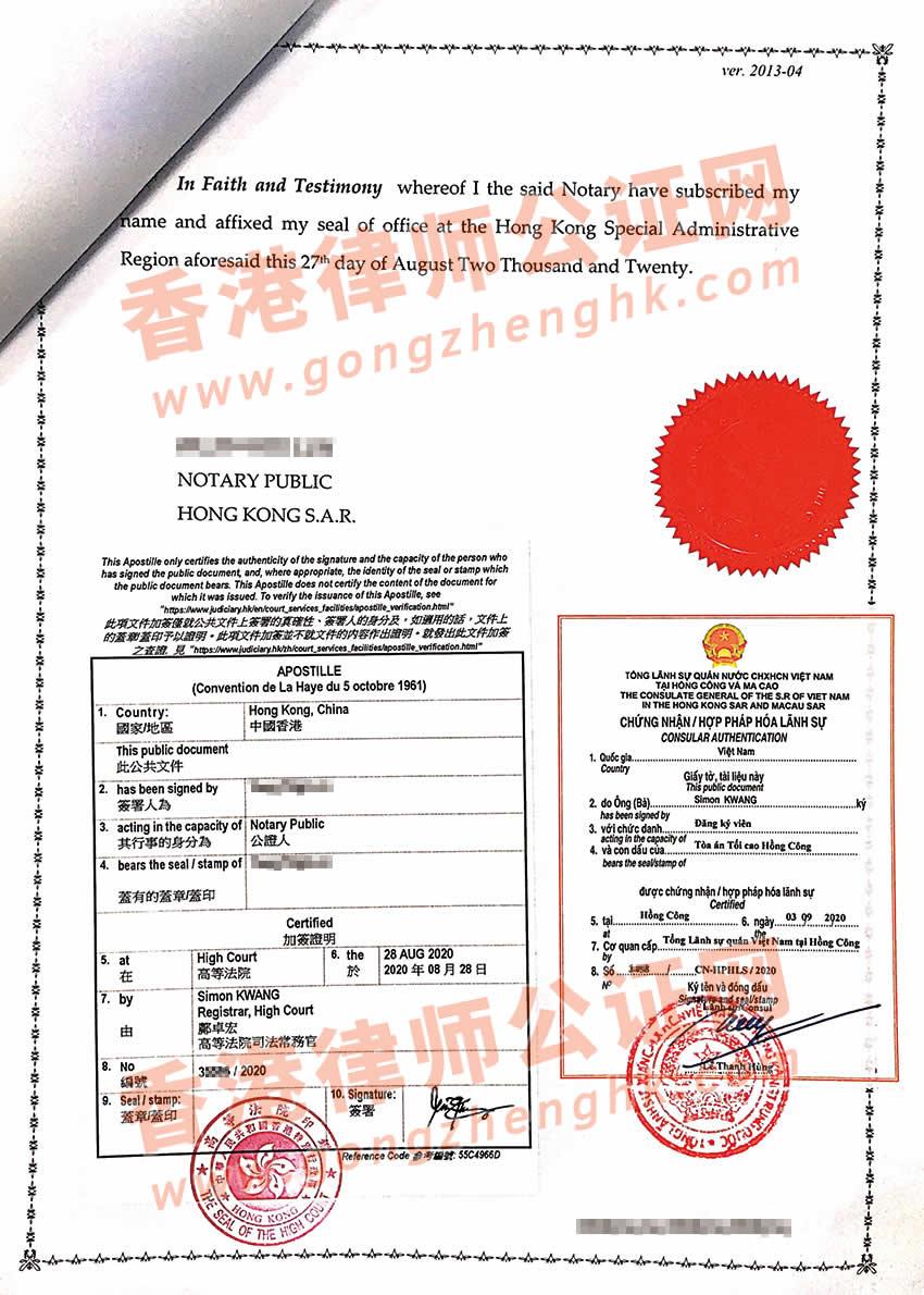 香港公司投资越南设立公司公证认证样本