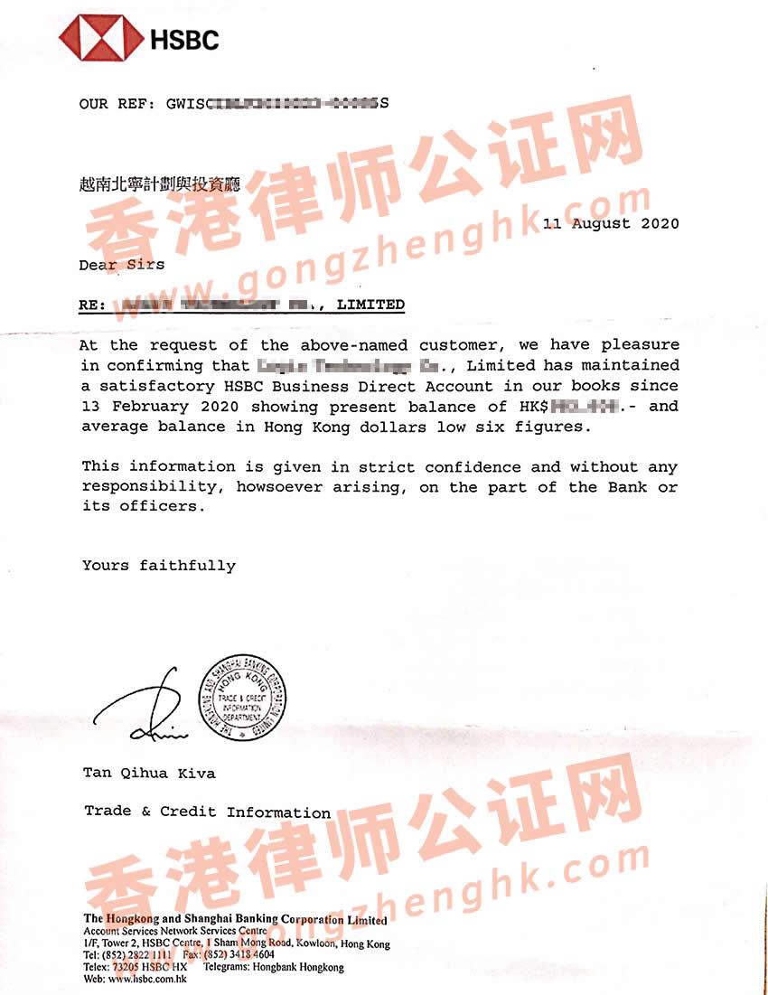 香港公司投资越南公证样本