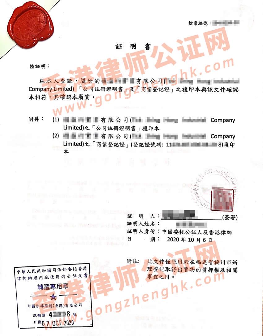 香港公司半套公证样本用于福州取得股权质押
