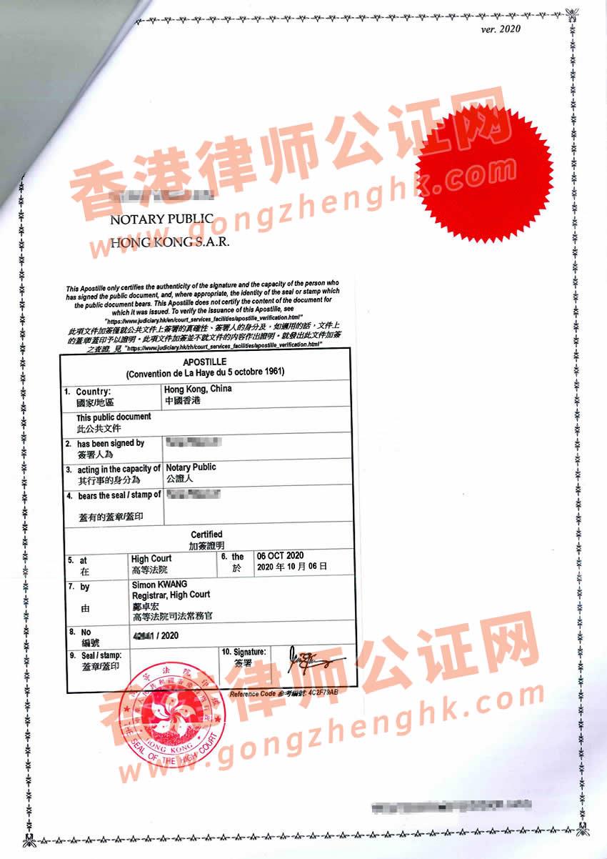 香港公司海牙认证样本