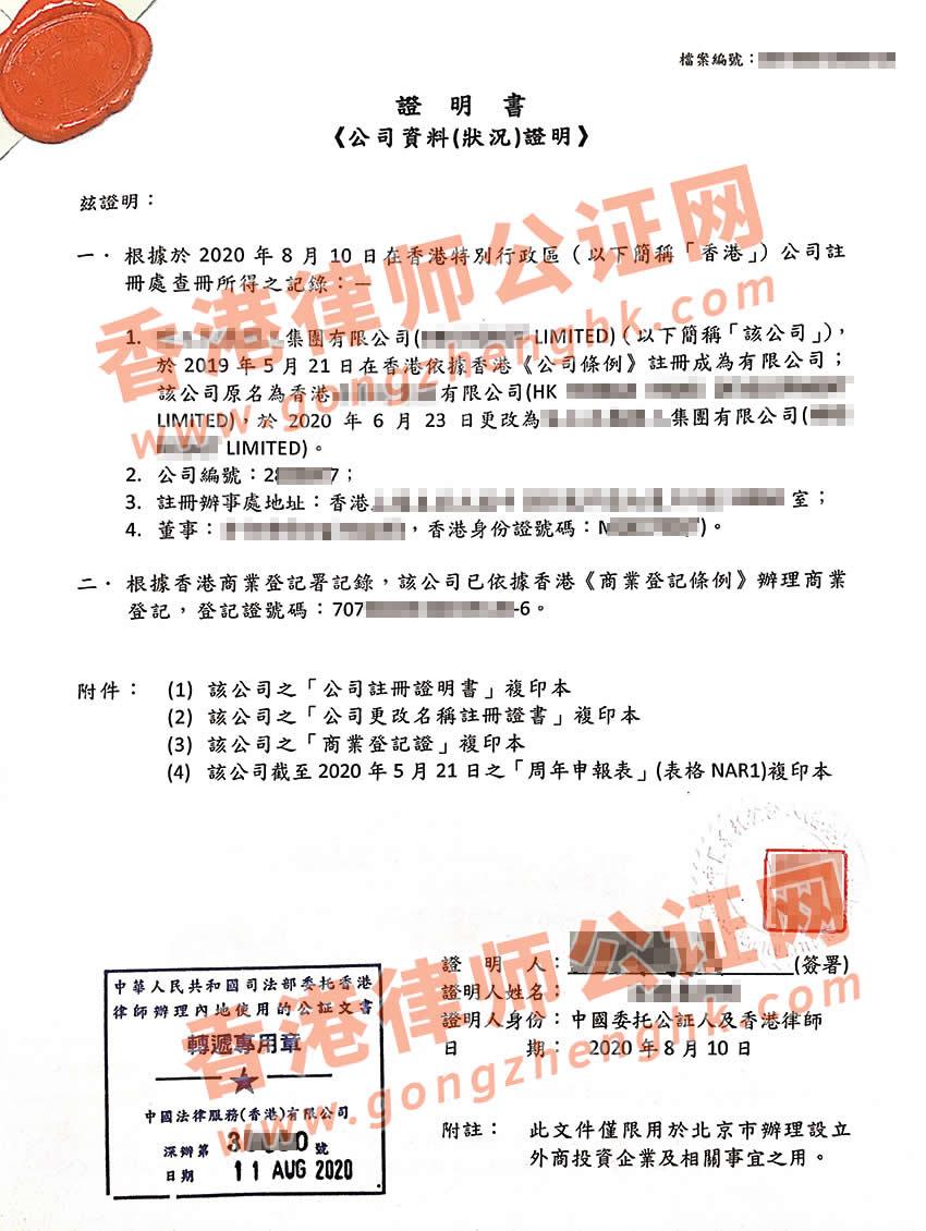 香港公司全套公证样本用于北京注册设立公司