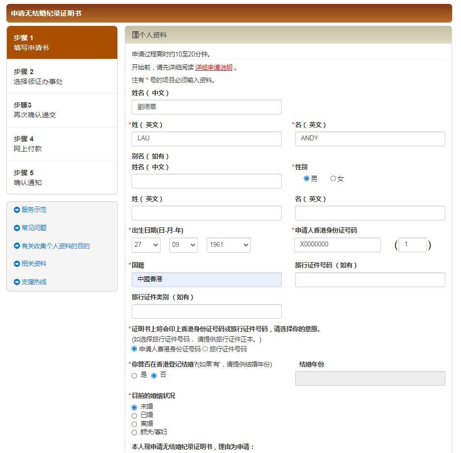 怎么在网上开香港单身证明