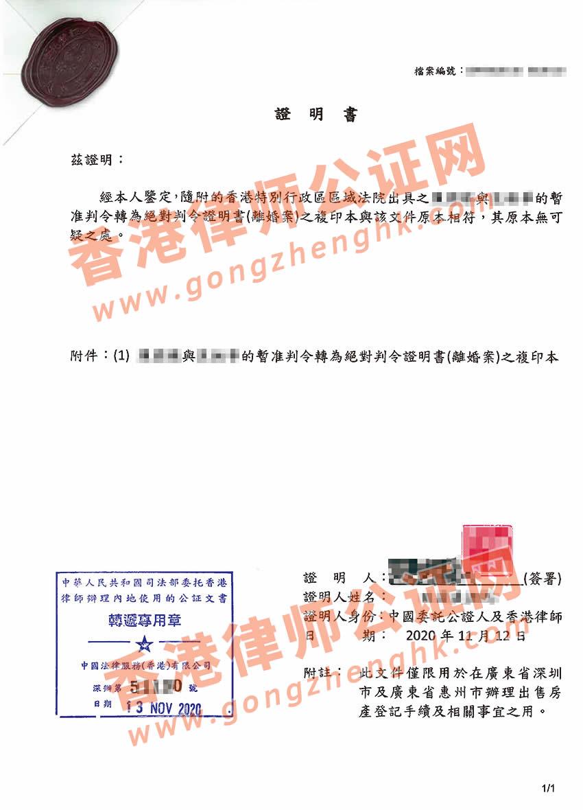 不到港办理香港离婚证公证用于出售内地房产