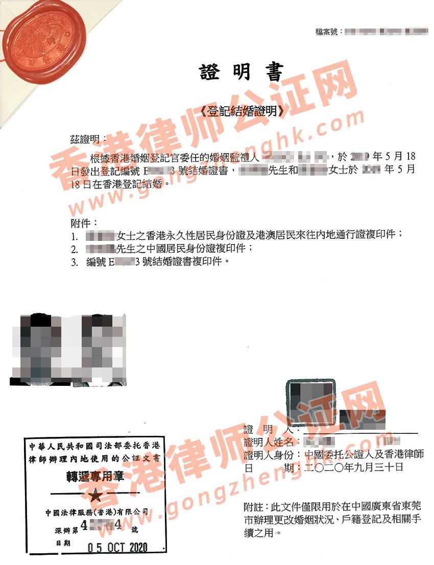 香港结婚证公证样本用于更改婚姻状况及办理小孩出生证