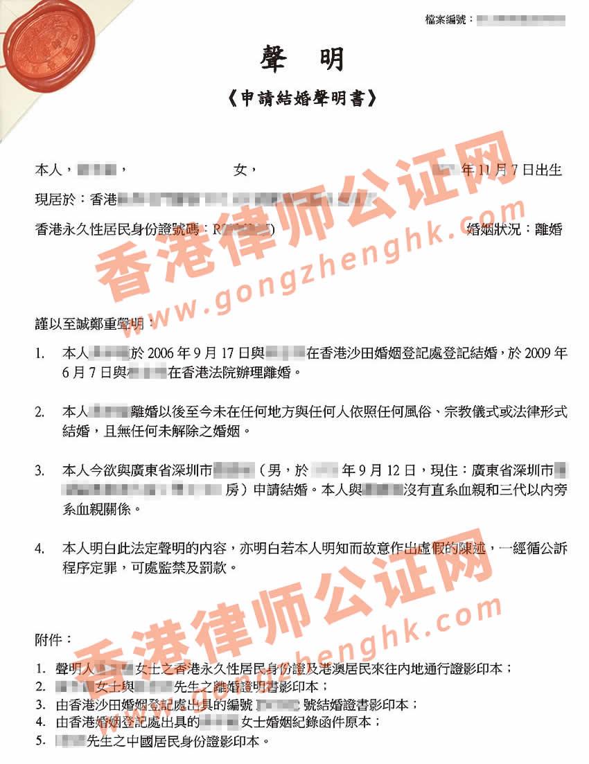 香港寡佬证公证样本用于内地再婚