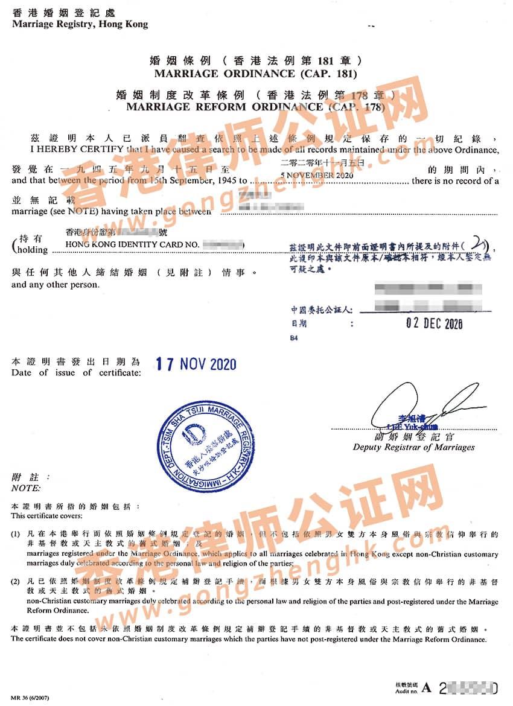 不过港办理香港单身证明公证样本
