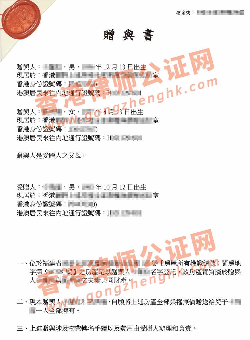 香港赠与书公证样本