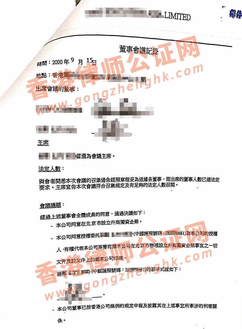 香港公司董事决议证明书公证样本用于在北京设立外资企业