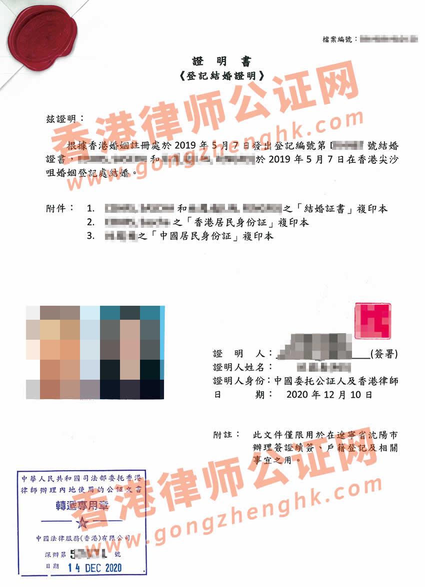 香港结婚证公证样本用于沈阳办理签证续签及落户