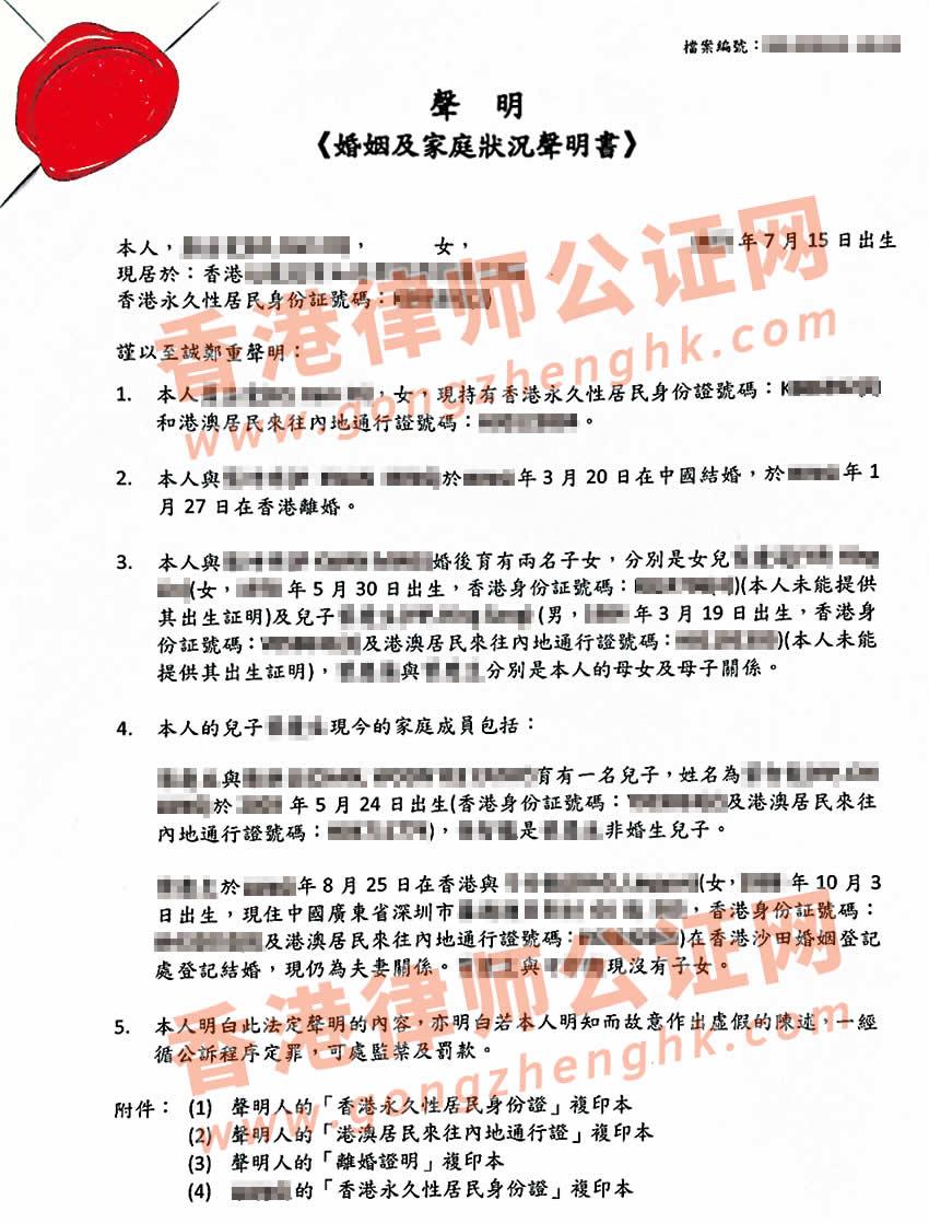 不过港办理香港婚姻及家庭成员状况声明书公证样本