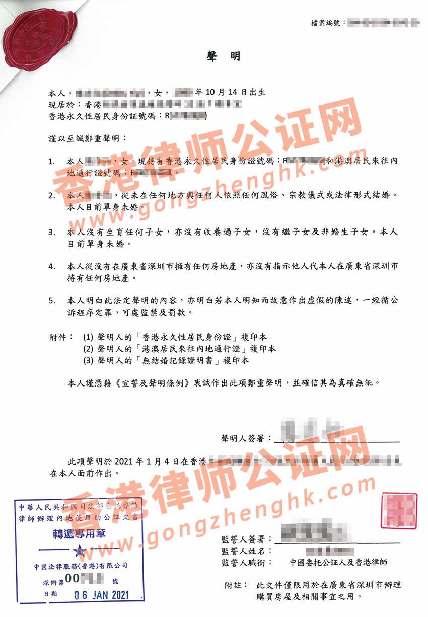 香港单身证明声明书公证样本用于深圳买房