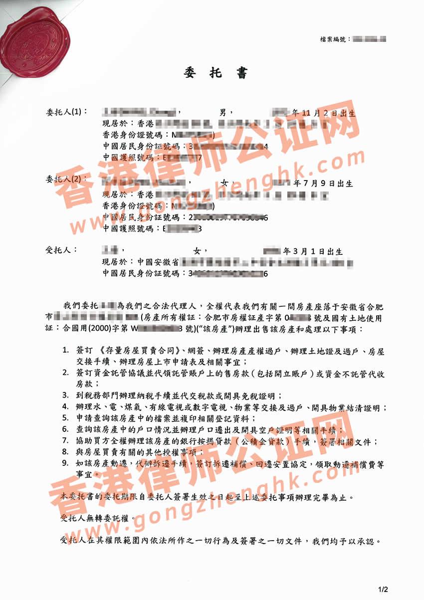 香港个人授权委托书公证样本用于出售房产