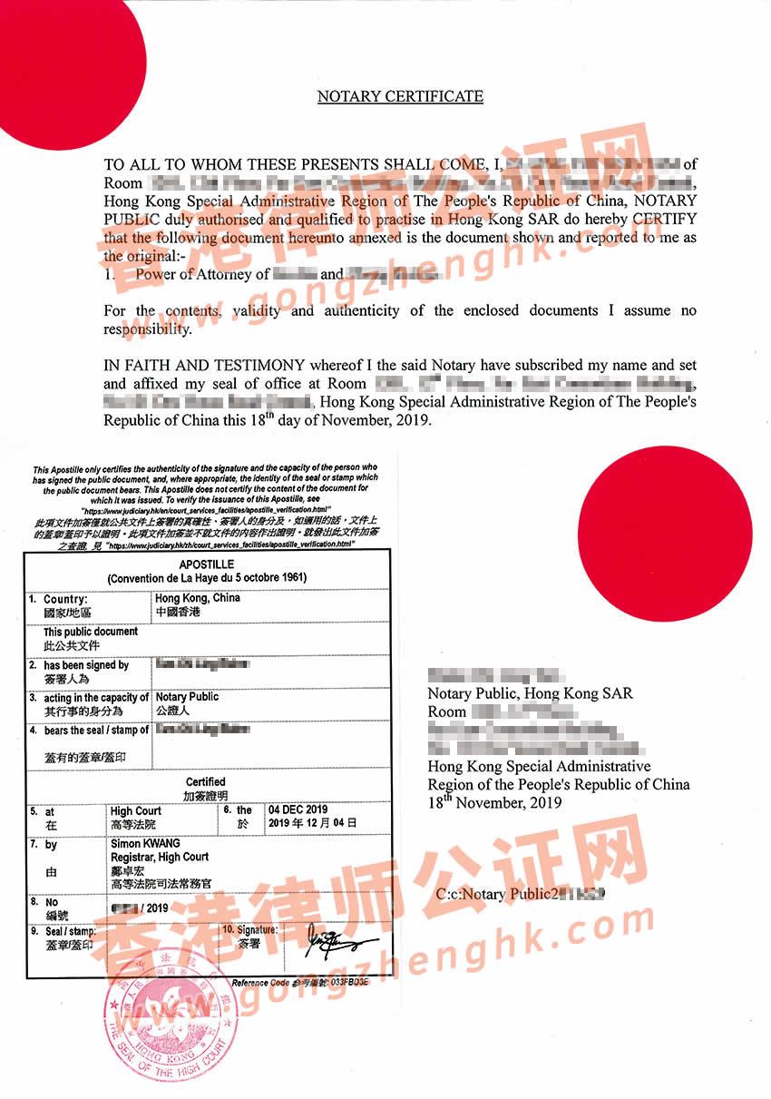 香港个人授权委托书海牙认证样本