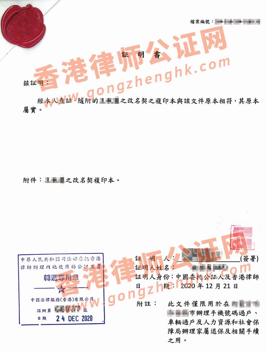 香港改名契公证样本用于内地更改个人信息