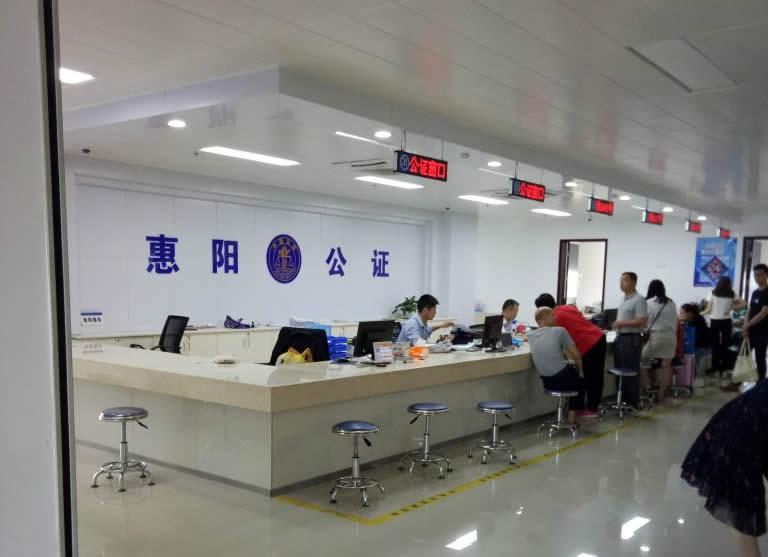 广东省惠州市惠阳区公证处因要求提供奇葩证明被重组