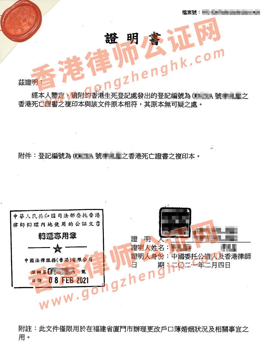 香港死亡证明公证样本用于内地更改婚姻状况