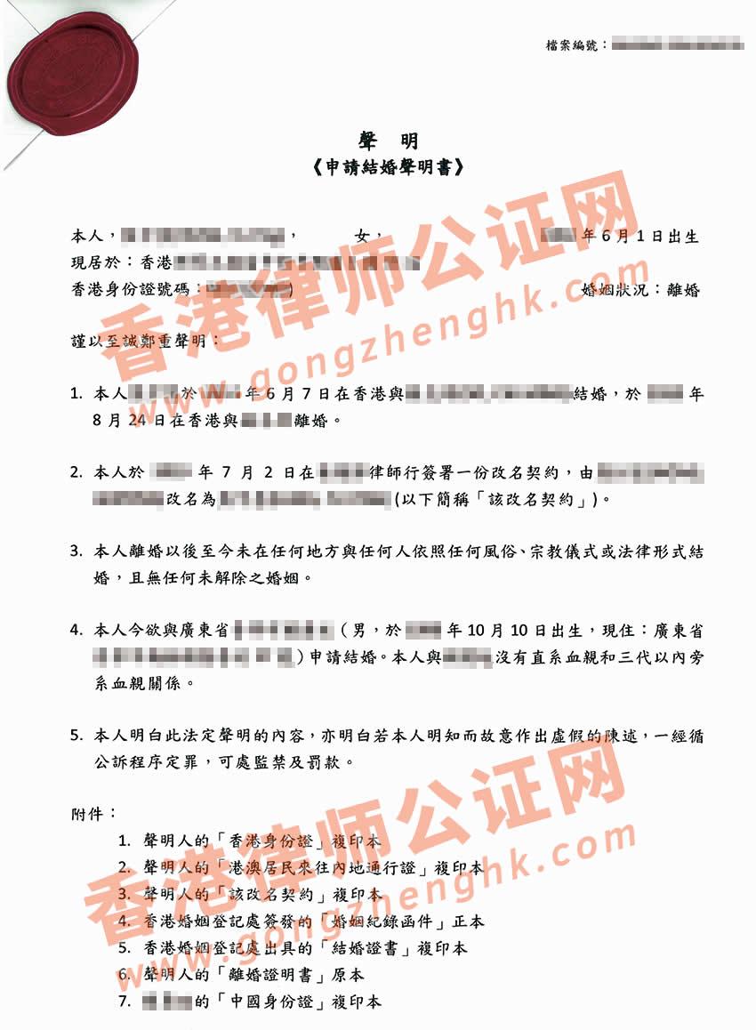 香港单身声明书公证样本用于内地再婚
